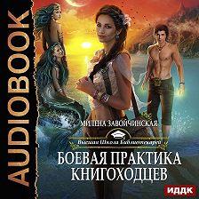 Милена Завойчинская - Боевая практика книгоходцев