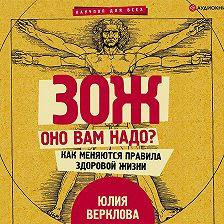 Юлия Верклова - ЗОЖ: оно вам надо? Как меняются правила здоровой жизни