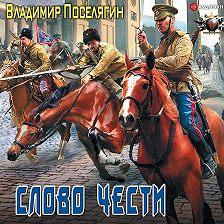 Владимир Поселягин - Офицер. Слово чести