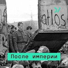 Владимир Федорин - Михаил Горбачев и проблемы социализма. Откуда взялась перестройка, демократия и гласность