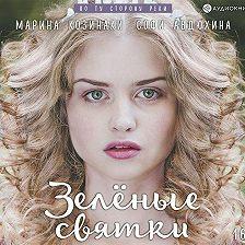 Марина Козинаки - Зеленые святки