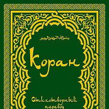 Unidentified author - Коран (в стихотворном переводе Т. Шумовского)
