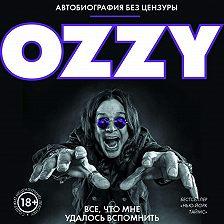 Оззи Осборн - Оззи. Автобиография без цензуры