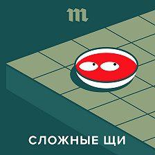 Марианна Орлинкова - «Легли и едят как не в себя». Переводчик Виктор Сонькин — о том, как на самом деле пировали древние римляне