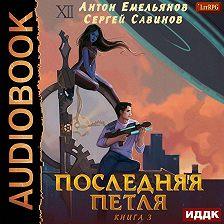 Сергей Савинов - Последняя петля. Книга 3