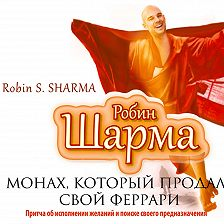 Робин Шарма - Монах, который продал свой «Феррари»