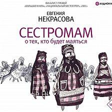 Евгения Некрасова - Сестромам. О тех, кто будет маяться