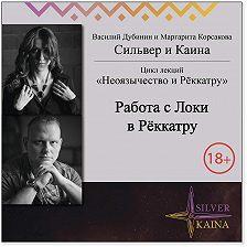 Маргарита Корсакова - Работа с Локи в рёккатру