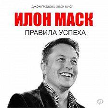 Джон Гришэм - Илон Маск. Правила успеха