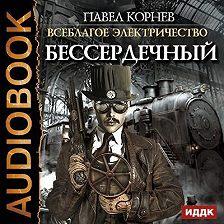 Павел Корнев - Бессердечный