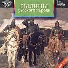 Коллектив авторов - Былины русского народа