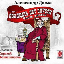 Александр Дюма - Двадцать лет спустя. Часть 3