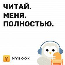 Антон Маслов - Рекомендации книг от Яны Вагнер