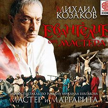 Михаил Булгаков - Евангелие от Мастера
