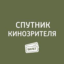 Антон Долин - О Каннском фестивале 2018 года