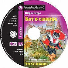 Шарль Перро - Кот в сапогах / The Cat in Boots