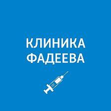 Пётр Фадеев - Приём ведёт дерматолог. Кожа после лета
