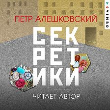 Петр Алешковский - Секретики