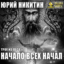 Юрий Никитин - Начало всех Начал