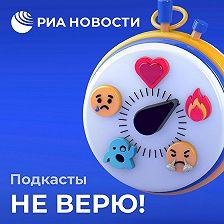 Наталия Шашина - От инсайдов до дипфейков: как устроены фейки в политике