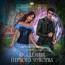Светлана Суббота - Академия первого чувства