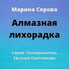 Марина Серова - Алмазная лихорадка