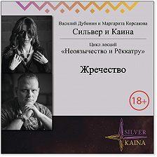 Маргарита Корсакова - Жречество