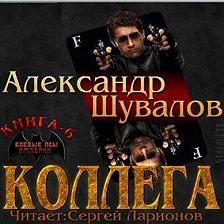 Александр Шувалов - Коллега