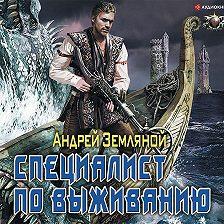 Андрей Земляной - Специалист по выживанию