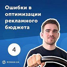 Роман Рыбальченко - 4. KPI для маркетолога. Ошибки в оптимизации рекламного бюджета