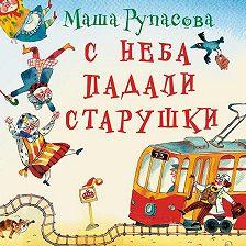 Мария Рупасова - Снеба падали старушки