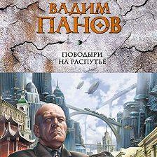 Вадим Панов - Поводыри на распутье