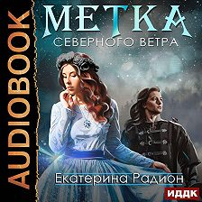 Екатерина Радион - Метка северного ветра