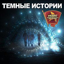 Радио «Комсомольская правда» - Отчего погибли туристы на бурятском «перевале Дятлова»