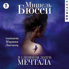 Мишель Бюсси - Я слишком долго мечтала