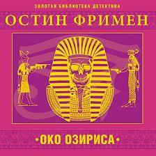 Ричард Фримен - Око Озириса