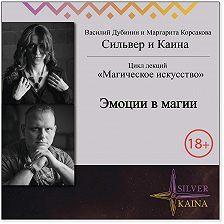Маргарита Корсакова - Эмоции в магии