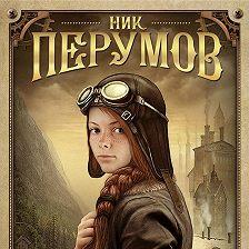 Ник Перумов - Молли Блэкуотер. За краем мира