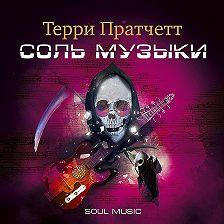 Терри Пратчетт - Соль музыки
