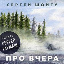Сергей Шойгу - Про вчера