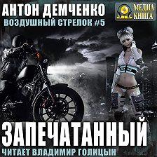Антон Демченко - Воздушный стрелок. Запечатанный