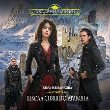 Кира Измайлова - Школа спящего дракона