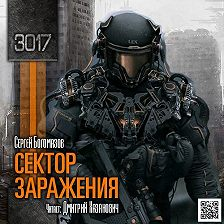 Сергей Богомазов - 3017: Сектор заражения