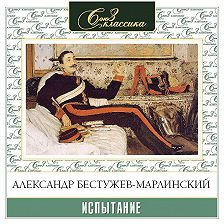 Александр Бестужев-Марлинский - Испытание