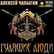 Алексей Чапыгин - Гулящие люди