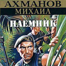 Михаил Ахманов - Наёмник
