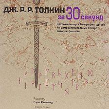 Гэри Рэймонд - Дж.Р.Р.Толкин за 30 секунд
