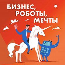 Саша Волкова - «Хм, кажется, я потерял 50% выручки». Как сохранить бизнес во время идеального шторма