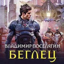 Владимир Поселягин - Беглец
