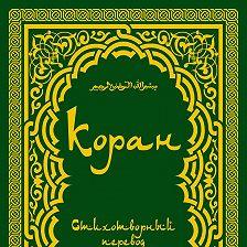 Неустановленный автор - Коран (в стихотворном переводе Т. Шумовского)